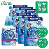 【LION 獅王】奈米樂超濃縮洗衣精(500gx1+補充包450gx6)