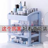 居家家抽屜式化妝盒化妝品收納盒梳妝台收納神器桌面置物架收納架igo『韓女王』