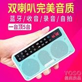 收音機 藍芽音箱收音機多功能大音量無線低音炮播放器充電錄音機小音響 快速出貨