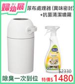 【線上婦幼展】chicco-尿布處理器(異味密封)+多功能抗菌清潔噴霧-綠茶萃取500ml