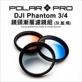 【請先詢問庫存】PolarPro 大疆 DJI Phantom 3 4  鏡頭漸層濾鏡組 灰藍橘 ND8 P3 P4 ★可刷卡★薪創