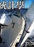 【二手書R2YB】《統計學》(無光碟)2009年6月初版一刷 Doane.Sew