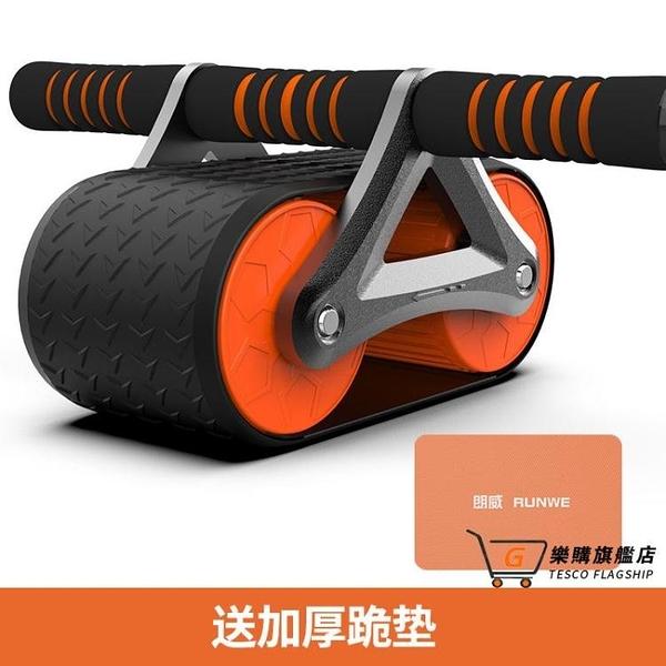 健腹輪 自動回彈健腹輪男士家用健身器材腹肌輪女初學者運動