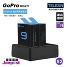 TELESIN 副廠 Gopro Hero 9 全解碼電池 兩顆電池 一個充電座 充電器 附充電線