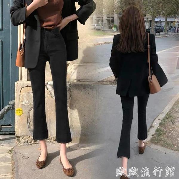 微喇牛仔褲 黑色八分微喇叭小個子牛仔褲女新款高腰寬鬆顯瘦直筒修身九分褲子 歐歐