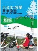 二手書《大台北+宜蘭單車旅遊:城市、近郊、海岸、山路四大超美路線》 R2Y ISBN:9866780279