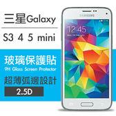 【00388】 [Samsung S3 mini / S4 mini / S5 mini] 9H鋼化玻璃保護貼 弧邊透明設計 0.26mm 2.5D