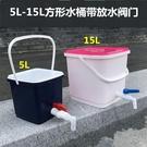 加厚手提方形塑料桶家用洗手洗頭釣魚洗車大儲水桶帶水龍頭閥門蓋 【端午節特惠】