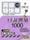 (二手書)英檢特快車:英檢中級口說測驗1000