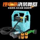抽水機電動打藥機農用抽水機充電抽水泵澆菜 12V泵便攜式戶外小型自吸泵 小山好物
