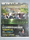 【書寶二手書T9/旅遊_JFW】台北時間與格林威治時間_傑維恩