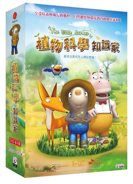 植物科學知識家 DVD 公播版 ( The little farmer )