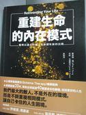 【書寶二手書T1/心靈成長_WDF】重建生命的內在模式_傑弗瑞.楊