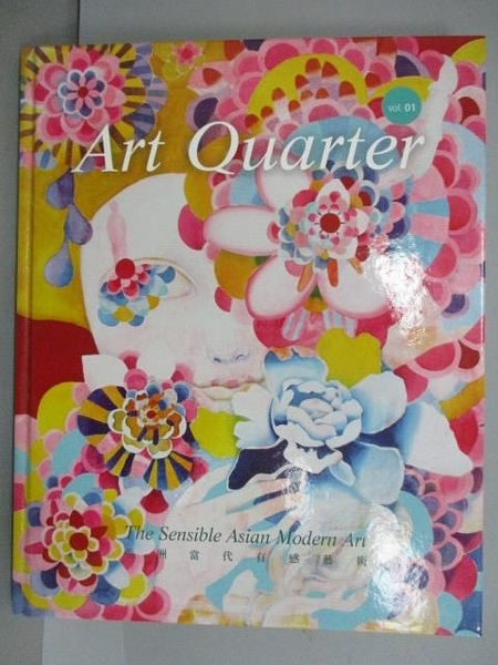 【書寶二手書T9/雜誌期刊_EWT】Art Quarter_Vol.1_The Sensible Asian Modern Art