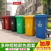 戶外垃圾桶大號加厚240 升商用塑料箱環衛室外120L 帶蓋小區分類100