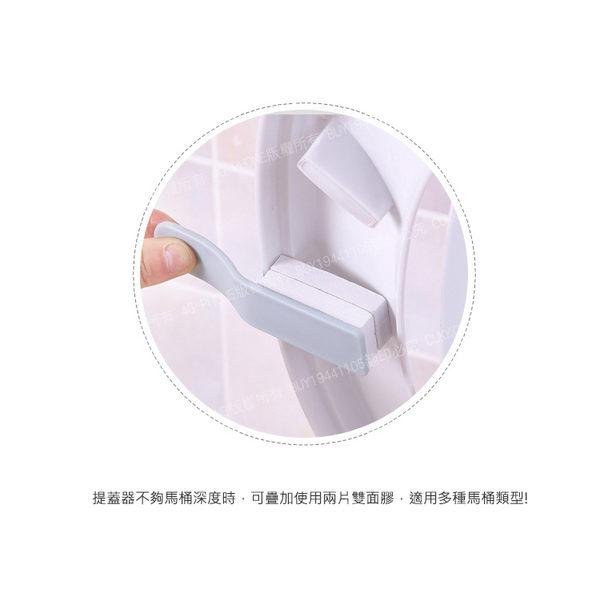 素色馬桶提蓋器 衛生 乾淨 手提 不髒手 浴室 把手 掀蓋器 不沾手 翻蓋器 揭蓋【 4G手機】