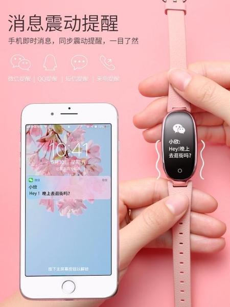 智慧手環女款多功能藍牙華為小米蘋果通用防水運動手錶女 小山好物