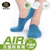 瑪榭 AIR抗菌除臭高腳背隱形襪-素面(25~27cm) MS-21703