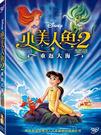 【迪士尼動畫】小美人魚2: 重返大海-D...