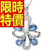 藍寶石 項鍊 墜子S925純銀-0.55克拉生日情人節禮物女飾品53sa29【巴黎精品】