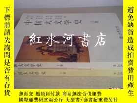 二手書博民逛書店罕見中國大文學史(上下冊)Y16719 柳存仁[等]著 上海書店