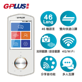 福利品【G-PLUS】二代速譯通4G/WiFi雙向智能翻譯機-純淨白