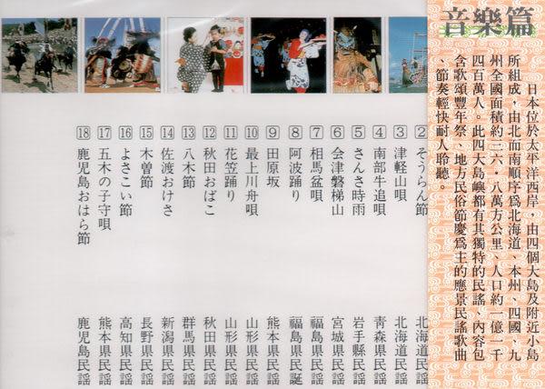 民謠頌 6 日本的民謠 音樂篇 CD (音樂影片購)