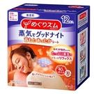 日本花王 Good-Night 肩頸專用蒸氣式熱敷貼(12枚) 【七三七香水精品坊】