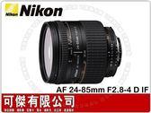 可傑   Nikon AF Zoom Nikkor 24-85mm F2.8-4 F/2.8-4 D IF 一年保固 公司貨
