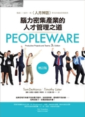 Peopleware:腦力密集產業的人才管理之道(增訂版)