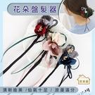 【居美麗】精緻花朵盤髮器 編髮神器 丸子頭盤髮器 時尚編髮