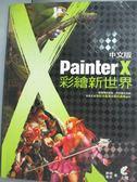 【書寶二手書T1/電腦_QCK】Painter X中文版彩繪新世界(附光碟)_蒙其、夢德
