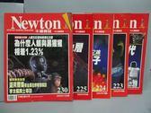【書寶二手書T7/雜誌期刊_RGW】牛頓_221~230期間_共5本合售_機器人時代等