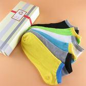 襪子-襪子男春夏季男士短襪船襪彩邊個性襪子純色百搭款四季禮盒裝 滿千89折限時兩天熱賣