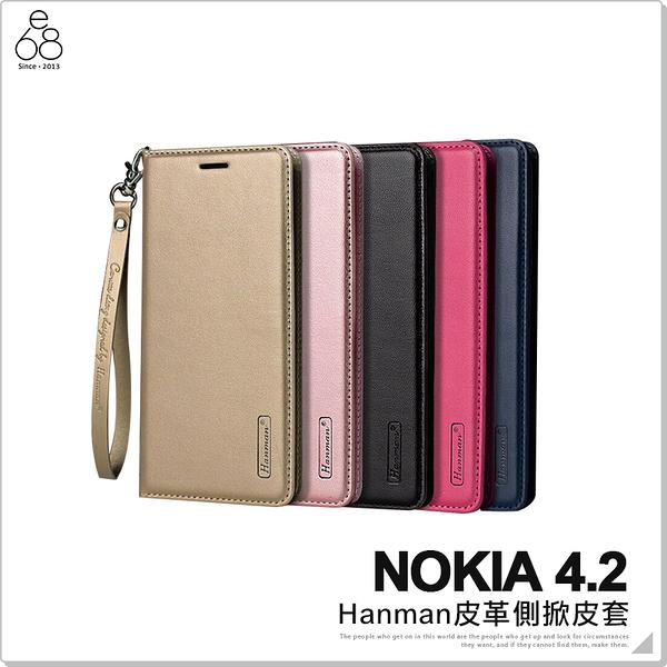NOKIA 4.2 隱形磁扣 皮套 手機殼 皮革 側掀 保護殼 保護套 手機套 手機皮套 保護皮套 附掛繩
