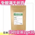 日本 香川県産 白刀豆茶 2gx40包 小朋友也可喝 飲茶首選 送禮自用【小福部屋】