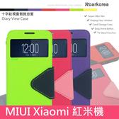 ◎【福利品】MIUI Xiaomi 紅米機 十字紋視窗側掀皮套 可立式 側翻 插卡 皮套 保護套 手機套