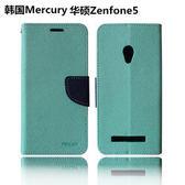King*Shop~ MERCURY GOOSPERY 華碩 ZENFONE 5 雙色皮套 撞色 支架 側翻 矽膠套 保護套 軟殼 A500KL