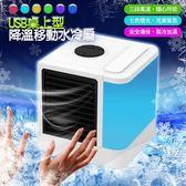 【免運費】 個人微型冷氣機 LED 水冷扇 AIR COOLER USB迷你風扇 水冷空調扇 電風扇 露營 生日