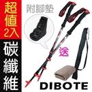 【圓意】DIBOTE 登山杖/直柄三節 碳纖維/外鎖式 (200g 2入) N02-116《贈送攜帶型小方巾》