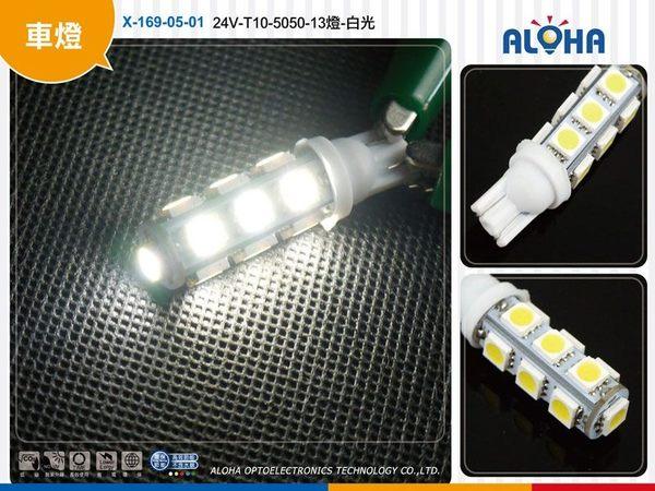 LED汽車改裝 零件批發 24V-T10-5050-13燈-白光 (X-169-05-01)