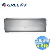 格力 GREE U尊型冷暖變頻一對一分離式冷氣 GSDU-36HO / GSDU-36HI