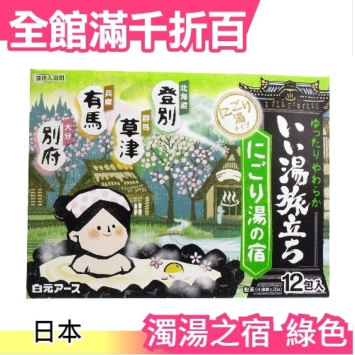 《快速出貨》【濁湯之宿 綠色】日本 白元 四大名湯 溫泉 入浴劑 泡湯粉 泡澡粉【小福部屋】
