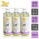 【南紡購物中心】【環寶靈】寵物寶貝精油SPA洗毛乳(薰衣草)長毛犬500ml(3瓶/組)