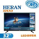 《麥士音響》 HERAN禾聯 32吋 LED電視 連網 32EA3