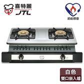 【喜特麗】雙口嵌入爐  JT-2101(白色+天然瓦斯適用)