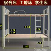 宿舍鐵床上下鋪成人雙層鐵床學生1.2米高低床工地鐵藝雙人架子床   color shopYYP