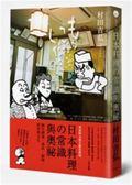 (二手書)日本料理的常識與奧祕:關於禮儀、器皿、服務、經營與文化