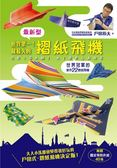 世界第一!飛最久的摺紙飛機:世界冠軍的新作22款紙飛機