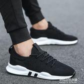 男士運動休閒鞋子潮鞋韓版百搭跑步男鞋透氣  朵拉朵衣櫥